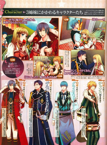 Tags: Anime, QuinRose, 12 Ji no Kane no Cinderella ~Halloween Wedding~, Magazine (Source), Artist Request, Self Scanned, Official Art, Scan, Magazine Page, DENGEKI Girl's Style, Character Request, The 12 O'clock Bell And Cinderella ~halloween Wedding~