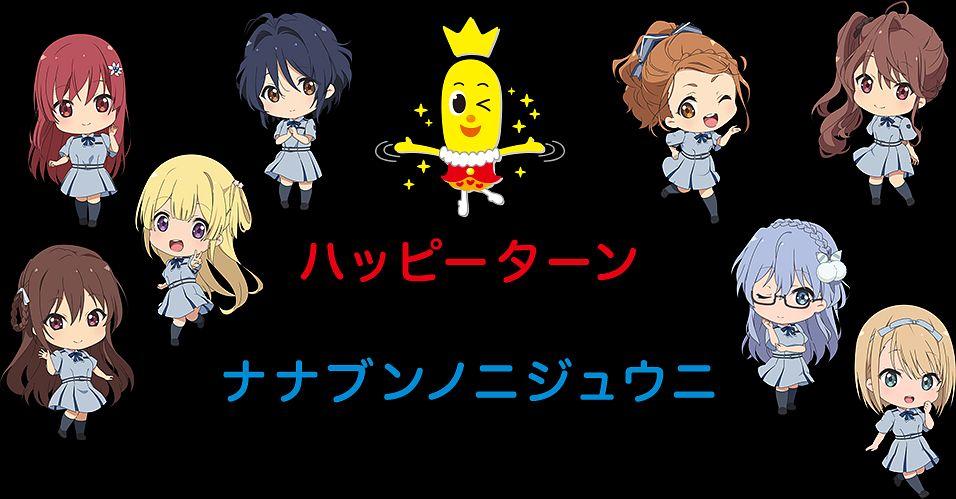 Tags: Anime, A-1 Pictures, 22/7, Kouno Miyako, Maruyama Akane, Tachikawa Ayaka, Fujima Sakura, Takigawa Miu, Toda Jun, Saitou Nicole, Satou Reika, Product Advertising, Official Art