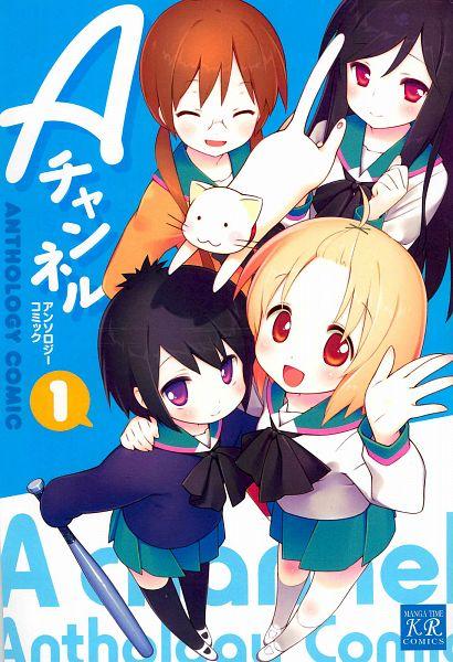 Tags: Anime, Gayarou, A Channel, A Channel Anthology Comic, Ichii Tooru, Tennouji Nagisa, Nishi Yuuko, Momoki Run, Scan, Artbook Cover, Official Art