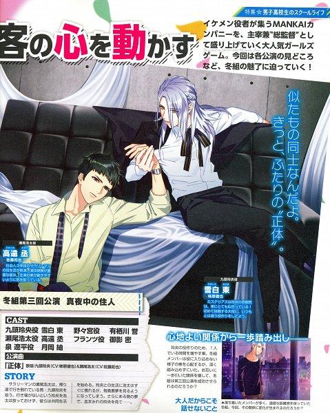 Tags: Anime, Fujiwara Ryo, LIBER ENTERTAINMENT, A3!, Magazine (Source), Magazine Page, Self Scanned, DENGEKI Girl's Style, Scan, CG Art, Official Art