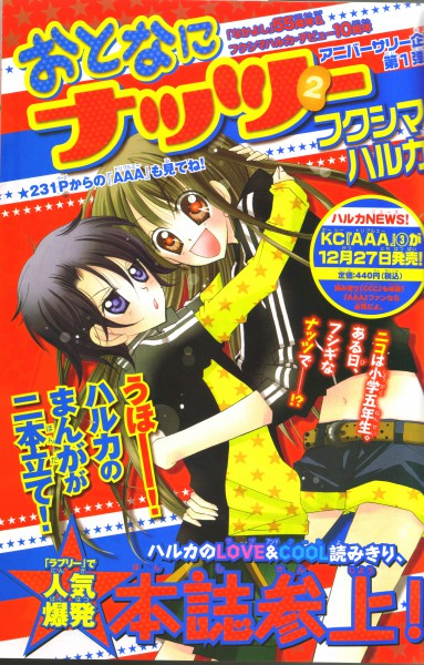 Tags: Anime, Fukushima Haruka, AAA, Official Art, Self Scanned