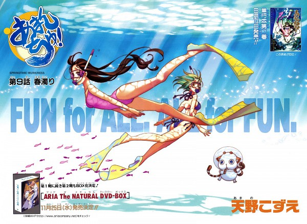 Tags: Anime, Amano Kozue, AMANCHU!, Ooki Futaba, Kohinata Hikari, Osean, Flippers, Snorkel, Swimming