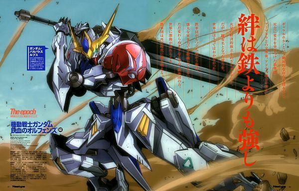 Tags: Anime, Arisawa Hiroshi, Sunrise (Studio), Kidou Senshi Gundam: Tekketsu no Orphans, ASW-G-08 Gundam Barbatos Lupus, Official Art, Magazine (Source), Scan, Newtype Magazine (Source)