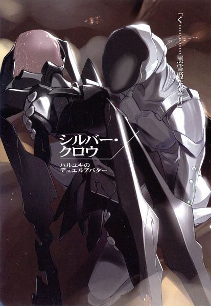 Tags: Anime, Hima (Pixiv51930), Accel World, Black Lotus, Silver Crow, Arita Haruyuki, Kuroyukihime, Official Art, Scan, Novel Illustration