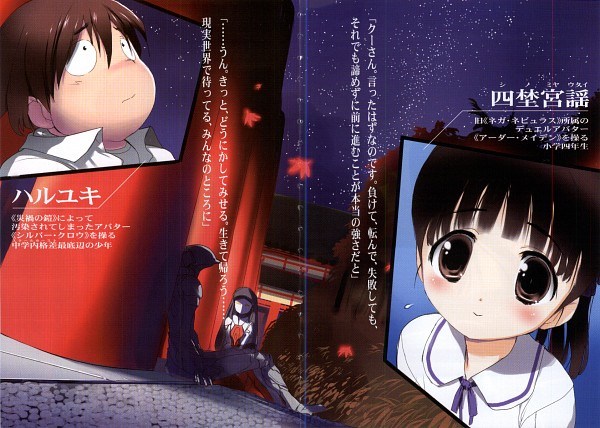 Tags: Anime, Hima (Pixiv51930), Accel World, Arita Haruyuki, Shinomiya Utai, Silver Crow, Ardor Maiden, Official Art, Novel Illustration, Scan