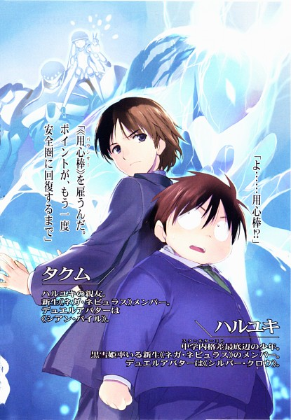 Tags: Anime, Hima (Pixiv51930), Accel World, Aqua Current, Mayuzumi Takumu, Himi Akira, Arita Haruyuki, Official Art, Novel Illustration, Character Request, Scan