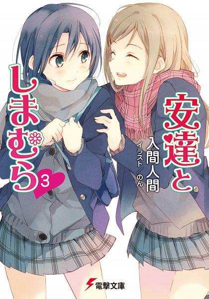 Tags: Anime, Ousaka Nozomi, Adachi to Shimamura, Adachi Sakura, Shimamura Hougetsu, Official Art, Manga Cover, Scan