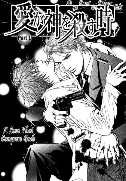 Ai ga Kami wo Korosu Toki (A Love That Conquers Gods) - Honma Akira