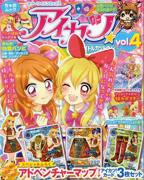 Tags: Anime, Ooka Saori, Aikatsu!, Oozora Akari, Hoshimiya Ichigo, Magazine (Source), Scan, Magazine Cover, Official Art