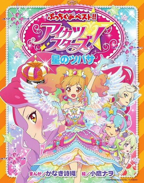 Tags: Anime, Aikatsu Stars!, Futaba Aria, Kizaki Rei, Hanazono Kirara, Elza Forte, Nijino Yume