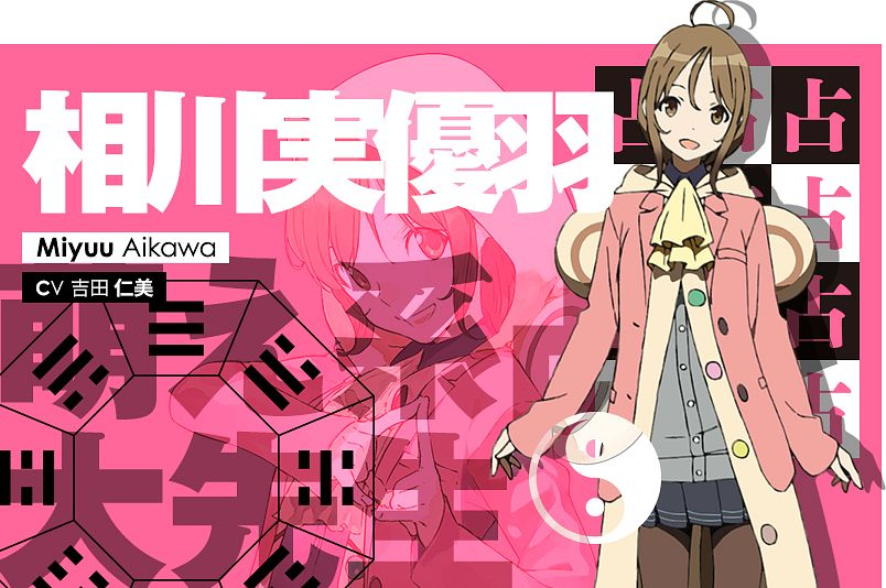Tags: Anime, Takase Tomoaki, A-1 Pictures, Occultic;Nine, Aikawa Miyuu, PNG Conversion, Official Art