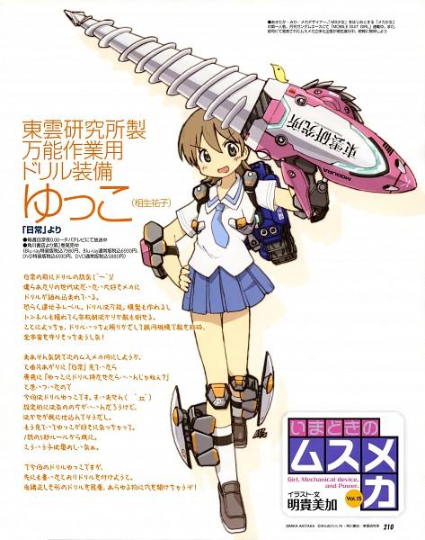 Tags: Anime, Akitaka Mika, Nichijou, Nyantype #22 2011-09, Aioi Yuuko, Scan