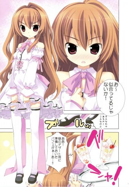 Tags: Anime, Toradora!, Aisaka Taiga, Artist Request, Fanart, Doujinshi Page