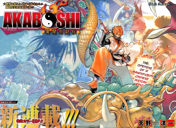 Tags: Anime, Akaboshi – Ibun Suikoden, Manga Cover, Scan, Official Art