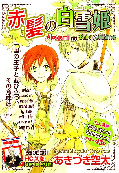 Tags: Anime, Akizuki Sorata, Akagami no Shirayukihime, Shirayuki (Akagami no Shirayukihime), Zen Wistalia, Official Art, Manga Page, Chapter Cover, Scan, Mobile Wallpaper, Manga Color