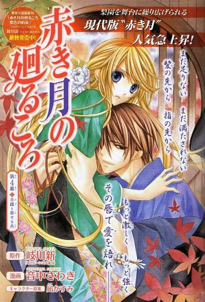 Tags: Anime, Otonaka Sawaki, Akaki Tsuki no Mawaru Koro, When The Red Moon Turns Around
