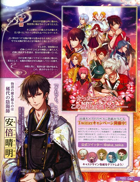 Tags: Anime, GCREST, Akane Sasu Sekai de Kimi to Utau, Abe no Seimei (Akaseka), Takasugi Shinsaku (Akaseka), Self Scanned, Official Art, Scan, Character Request, B's LOG, Magazine Page, Magazine (Source)