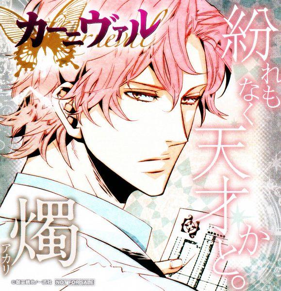 Tags: Anime, Karneval, Akari (Karneval), Official Art, Scan