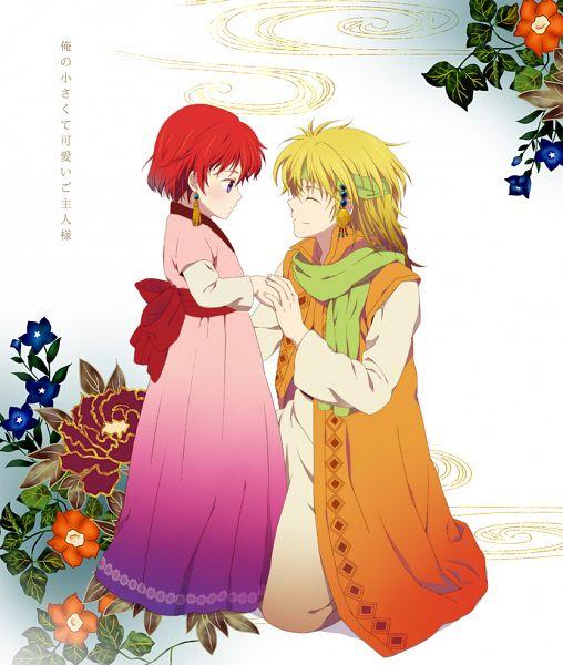 Tags: Anime, Pixiv Id 499825, Akatsuki no Yona, Yona (Akatsuki no Yona), Zeno (Akatsuki no Yona), Yona Of The Dawn