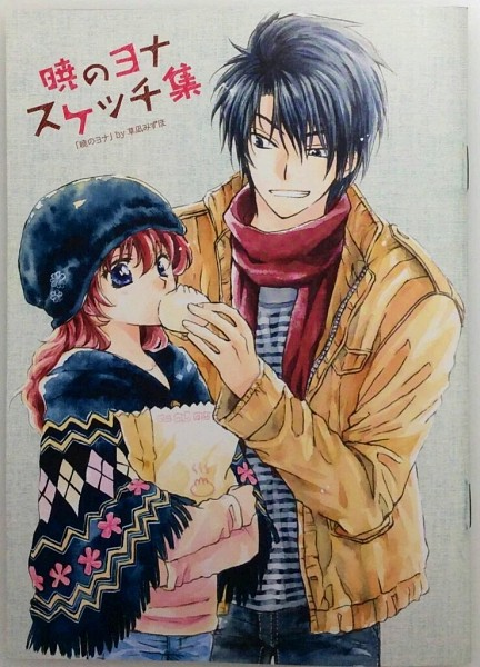 Tags: Anime, Kusanagi Mizuho, Akatsuki no Yona, Yona (Akatsuki no Yona), Son Hak, Official Art, Yona Of The Dawn