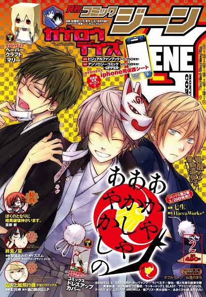 Tags: Anime, HaccaWorks, Akaya Akashiya Ayakashino, Kurogitsune, Yue (Akaya Akashiya Ayakashino), Tougo Tsubaki, Akiyoshi (Akaya Akashiya Ayakashino)