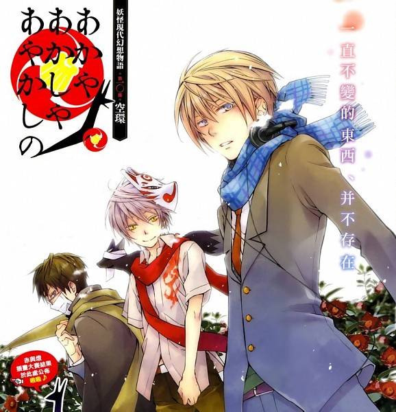 Tags: Anime, HaccaWorks, Akaya Akashiya Ayakashino, Yue (Akaya Akashiya Ayakashino), Tougo Tsubaki, Akiyoshi (Akaya Akashiya Ayakashino), Kurogitsune (Fox)