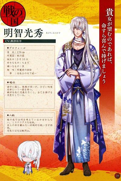 Akechi Mitsuhide (Akaseka) - Akane Sasu Sekai de Kimi to Utau