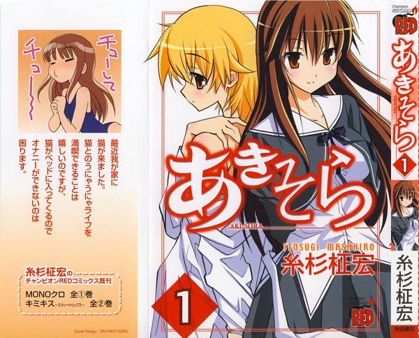 Tags: Anime, Aki-Sora, Aoi Sora, Aoi Aki (Aki-Sora), Official Art