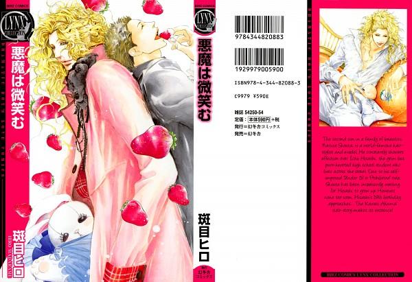 Akuma wa Hohoemu (The Demon Smiles) - Madarame Hiro