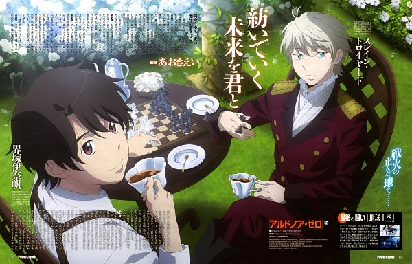 Tags: Anime, A-1 Pictures, TROYCA, Aldnoah Zero, Slaine Troyard, Kaizuka Inaho, Magazine (Source), Scan, Newtype Magazine (Source), Official Art