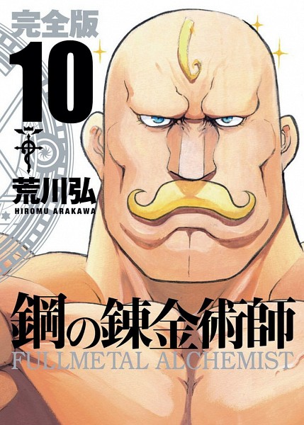 Tags: Anime, Arakawa Hiromu, Fullmetal Alchemist, Alex Louis Armstrong, Manga Cover, Scan, Official Art