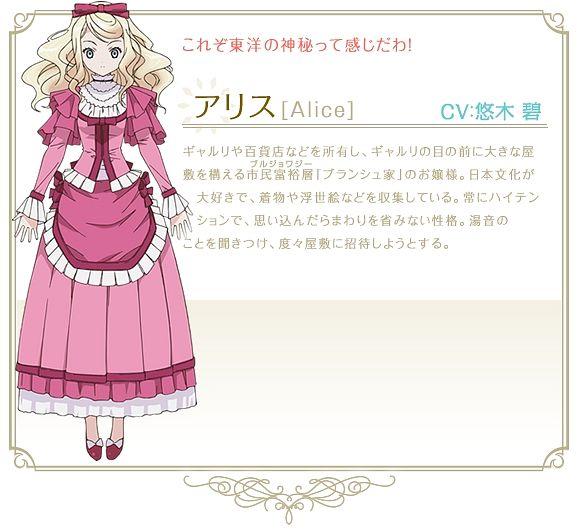Alice Blanche - Ikoku Meiro no Croisée