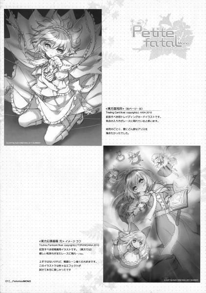 Tags: Anime, An²a, Petite Fatal MONO, Touhou, Alice Margatroid, Scan, Comic Market 80