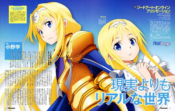 Tags: Anime, A-1 Pictures, Sword Art Online, Sword Art Online: Alicization, Alice Schuberg, Scan, Official Art, Alice Zuberg