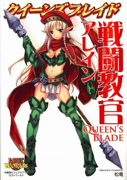 Alleyne - Queen's Blade