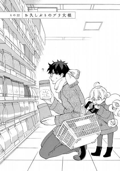 Tags: Anime, Amagakure Gido, Amaama to Inazuma, Inuzuka Kouhei, Inuzuka Tsumugi, Manga Page, Scan, Mobile Wallpaper, Chapter Cover, Official Art