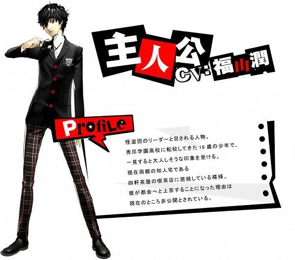 Amamiya Ren (Persona 5) - Shin Megami Tensei: PERSONA 5