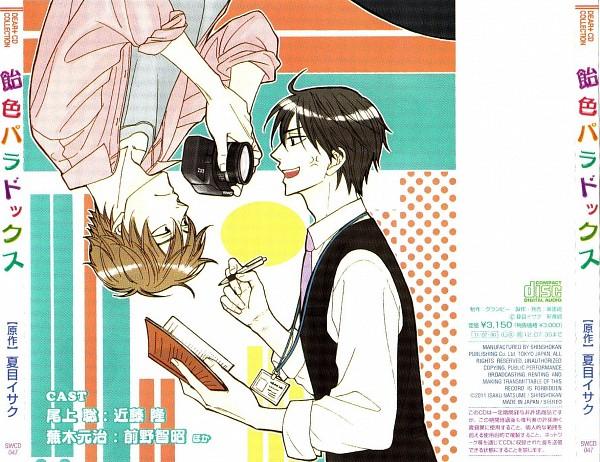 Ameiro Paradox - Natsume Isaku