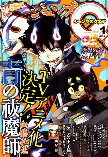 Tags: Anime, Ao no Exorcist, Okumura Rin, Kuro (Ao no Exorcist), Official Art, Magazine Cover, Magazine (Source), Scan, Blue Exorcist