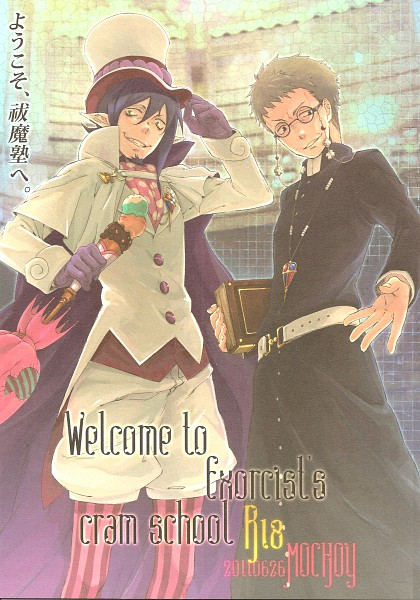 Tags: Anime, Ao no Exorcist, Fujimoto Shirou, Mephisto Pheles, Closed Umbrella, Puffy Shorts, Scan, Doujinshi Cover, Fanart, Blue Exorcist