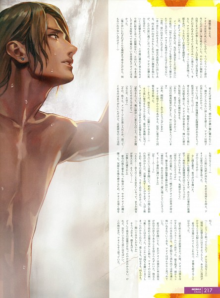 Tags: Anime, Mita Chisato, Capcom, Toraware no Palm, Aoi (Toraware no Palm), Steam, Self Scanned, Scan, B's LOG, Mobile Wallpaper, Magazine (Source), Magazine Page, Official Art