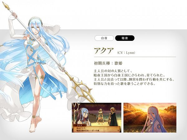 Aqua (Fire Emblem) (Azura (fire Emblem)) - Fire Emblem If