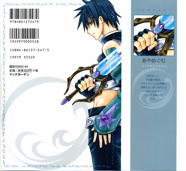 Tags: Anime, Nippon Ichi Software, Ar Tonelico, Scan, Official Art, Manga Cover