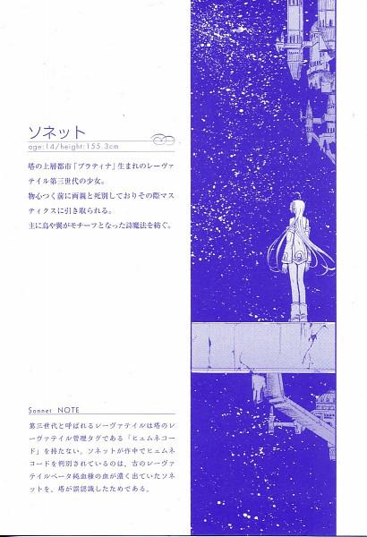 Tags: Anime, Nippon Ichi Software, Ar Tonelico, Scan, Manga Page