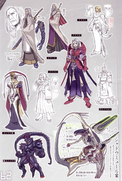 Tags: Anime, Nagi Ryou, Nippon Ichi Software, The Ar Tonelico Official Setting Materials Collection Book, Ar Tonelico II, Ar Tonelico, Ayatane Michitaka, Flute Ross Loria, Leard Barsett, Mei-mei, Character Sheet, Official Art, Scan