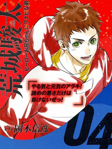 Tags: Anime, Six Sicks, Araki Syunta, B's LOG, Magazine (Source), Mobile Wallpaper, Self Scanned, Magazine Page, Scan, Official Art