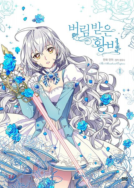 Tags: Anime, The Abandoned Empress, Aristia, Manga Cover, Official Art