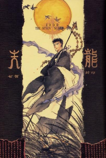 Tags: Anime, CLAMP, X, Arisugawa Sorata, Monk, Official Art