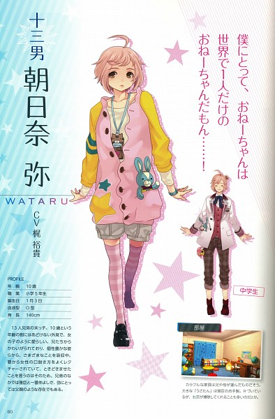 Tags: Anime, Udajo, IDEA FACTORY, BROTHERS CONFLICT, Asahina Wataru, Bedroom, Official Character Information, Self Scanned, Scan, Character Profile, Mobile Wallpaper, Official Art