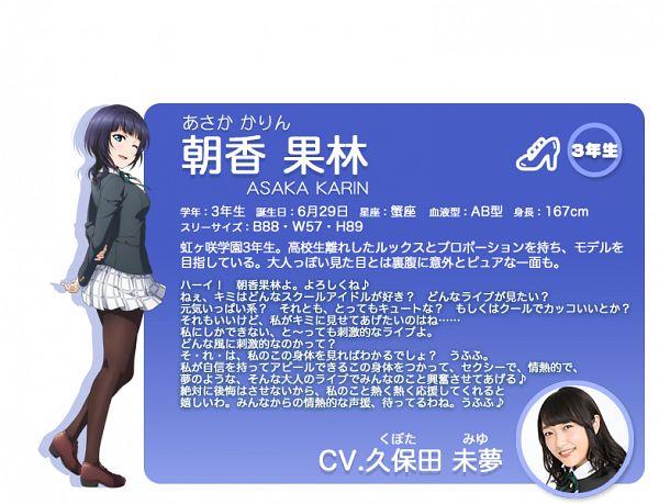 Asaka Karin - Love Live! School Idol Festival ALL STARS